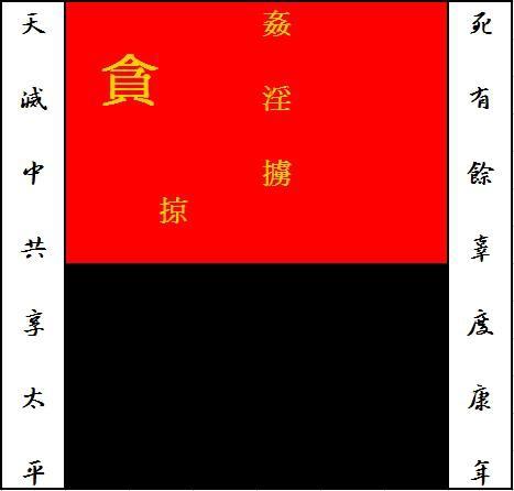 網民惡搞的中共血旗及贈予輓聯