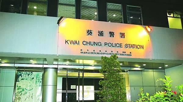 兩名被廉署調查的警長均駐守葵涌警署。