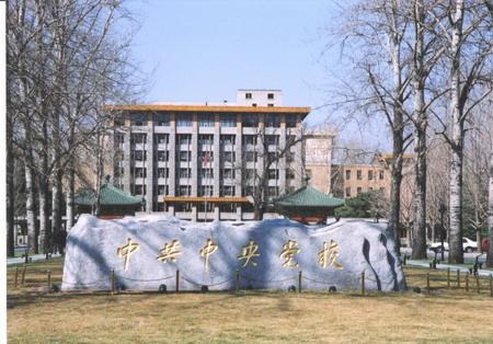 《金融時報》9月20日發表長篇評論,提出一個存在已久的問題:中國共產黨還能在中國存活多久?文章並披露,即使在中共中央黨校,這些黨校教授都可以沒有禁忌的討論中國共產主義的崩潰,而不用害怕受到報復。(網絡圖片)