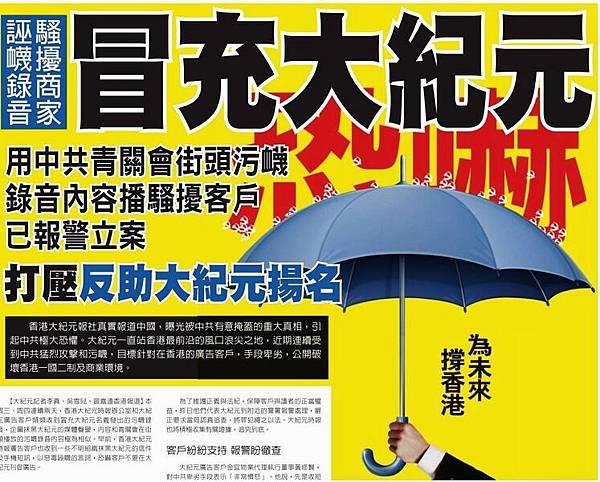 日前,《大紀元時報》香港報社和一些當地廣告客戶頻頻收到中共污蔑電話錄音,意圖阻斷大紀元廣告源,污蔑電話錄音内容與親共的香港「青關會」在街頭播放的攻擊法輪功的内容一致。(大紀元報紙版面擷圖)