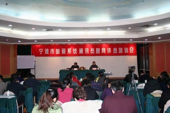 寧波市城管系統通訊員暨網評員(即中國民衆所稱的五毛黨)培訓會(網路圖片)