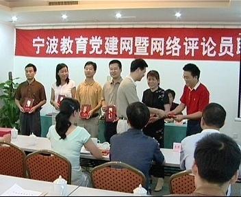 寧波教育黨建網暨網絡評論員(即中國民衆所稱的五毛黨)(網路圖片)