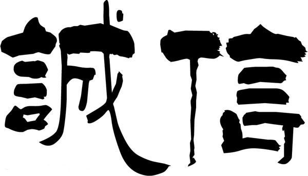 近日,網絡盤點中國人最缺九樣東西,其中之一是道德與誠信。(網絡圖片)