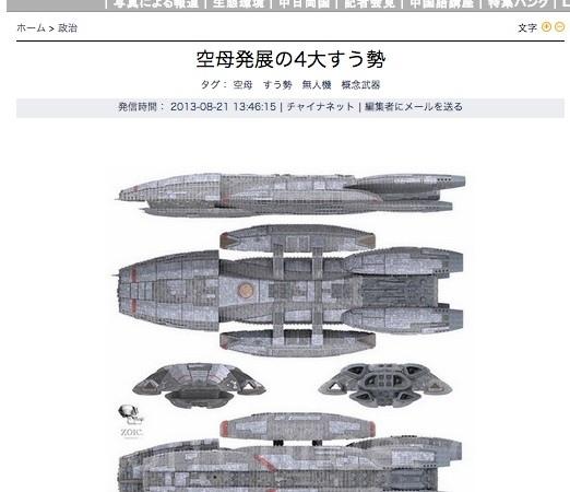 中共媒體造假 電視劇星際戰艦成未來航母