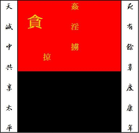 中共匪旗及網民所贈輓聯
