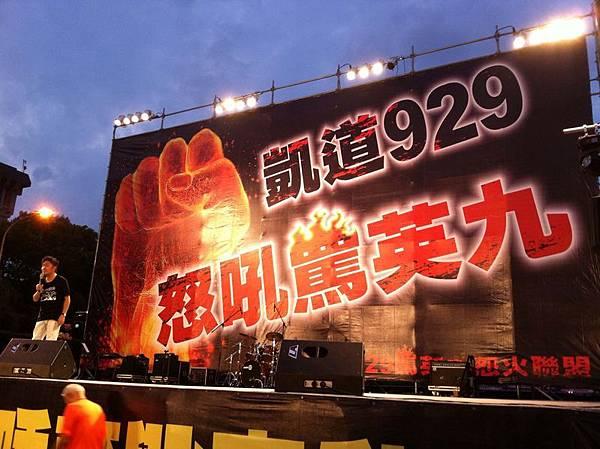 929怒火聯盟29日在凱達格蘭大道集結,舉行晚會。這次活動有4大訴求,包括修法降低罷免  門檻、廢特偵組、馬總統道歉認錯、馬總統辭去中國國民黨主席等。(中央社)