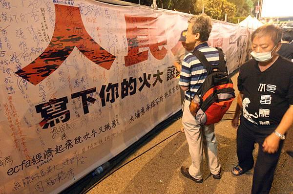 929凱道怒火聯盟29日晚上在凱道舉辦「929站出來」活動,主辦單位設置了「人民火大牆」  ,讓民眾可以到牆上寫下訴求。(中央社)