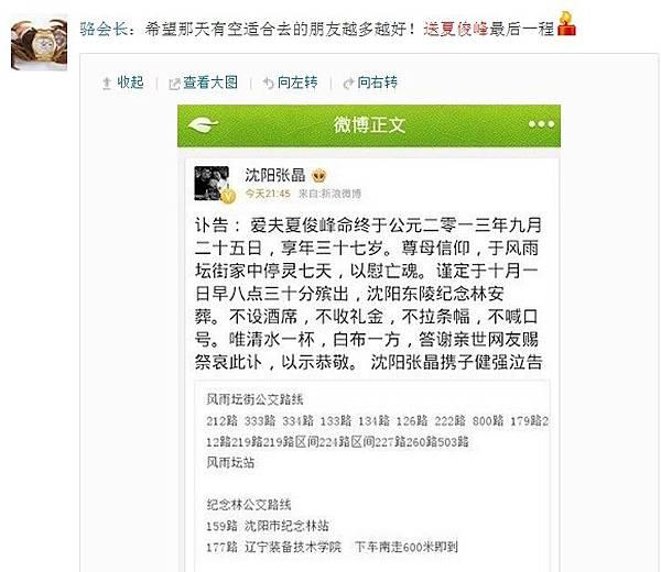 夏俊峰被中共執行死刑,其妻張晶發訃告,定於「十•一」國殤日出殯,民間紛紛寫輓聯表示哀悼。有民眾呼籲,夏俊峰出殯之日瀋陽小販全體罷市,最後送夏俊峰一程。(網絡圖片)