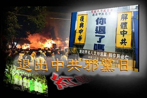 中國淪陷64年 十一國殤日全民唾棄中共