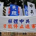 今年10月1日是中華民族國殤日,香港法輪功學員在北角集會,下午遊行到中聯辦,抗議中共迫害法輪功、活摘器官等罪行挑戰人類道德底線。(宋祥龍/大紀元)