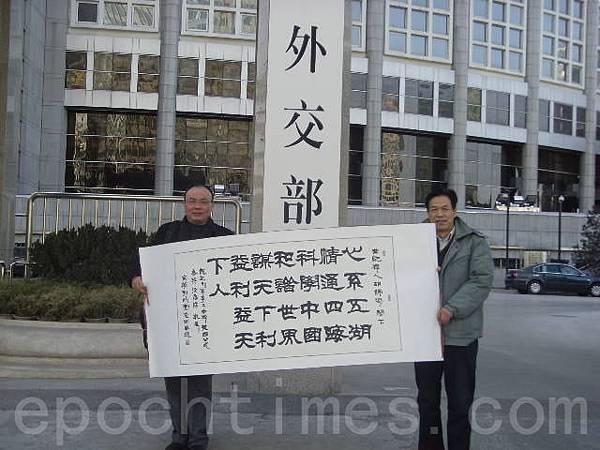 徐崇陽(左)請友人寫了一副字,通過外交部辦公廳轉胡辦,沒想到惹來殺身之禍。2011年4月在北京被祕密關押期間,遭強迫承認是令計劃密使、法輪功、美國特務等罪名。(圖片來源:徐崇陽提供)