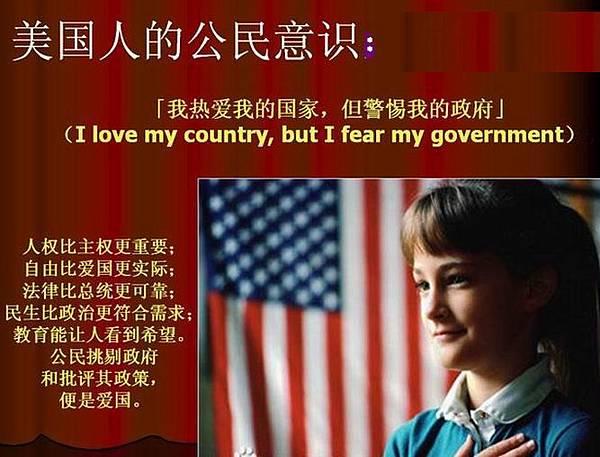 美國的公民意識讓「自由」、「民主」成為生活的一部份。(網絡圖片)