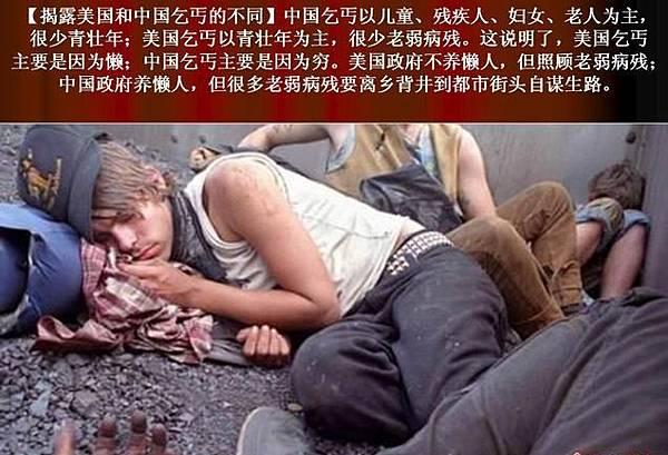 乞丐到處都有,但仔細看看還是有差別的喲。(網絡圖片)