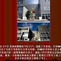美國「釘子戶」讓每天都可能遇到的強拆的中國民眾情何以甚。(網絡圖片)