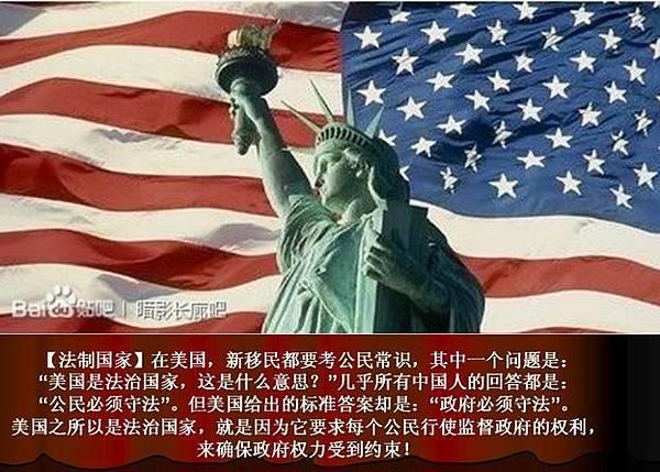 中美法治的差別。(網絡圖片)