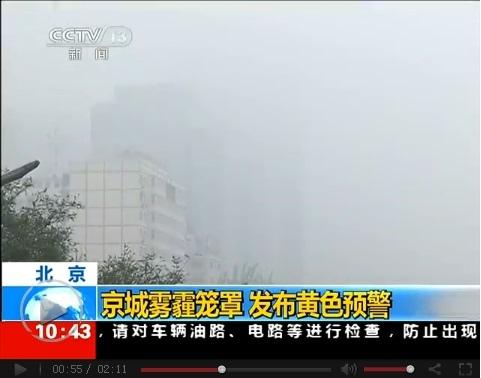 北京嚴重霧霾和污染週日(6日)蔓延至中國北方,在數百萬中國人在黃金假日結束回家之際,航班被取消,公路關閉。(視頻截圖)