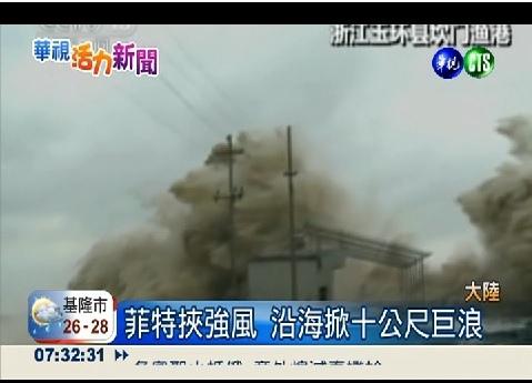 菲特挾著強風,甚至在大陸沿海,掀起十幾公尺高的巨浪,威力驚人。(視頻截圖)