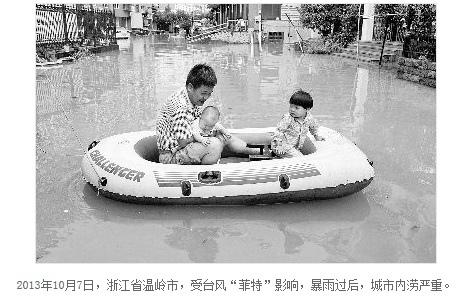 10月7日,浙江省溫嶺市,受颱風「菲特」影響,暴雨過後,城市內澇嚴重。(網絡截圖)