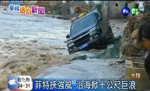 菲特風浪驚人,由於剛好碰上大潮,在浙江沿海的玉環,造成海水倒灌,道路很快變成河流,當地民眾緊急堆沙包,要阻擋大水淹進家裡。(視頻截圖)