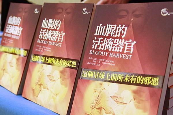 圖為第一本全面介紹中共血腥活摘器官的書籍。(圖片來源:大紀元資料室)