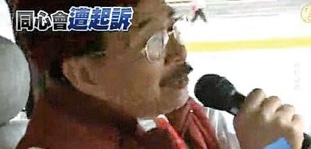 愛國同心會會長周慶峻攻訐法輪功遭台北地檢以妨害名譽罪起訴,此前並遭台北地院判對法輪功學員犯強制罪。(網路截圖)