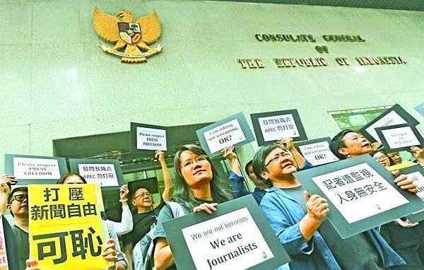 ■記協及國際記者聯會昨到印尼及菲律賓駐港總領事館請願,但兩國總領事館只派保安接信。