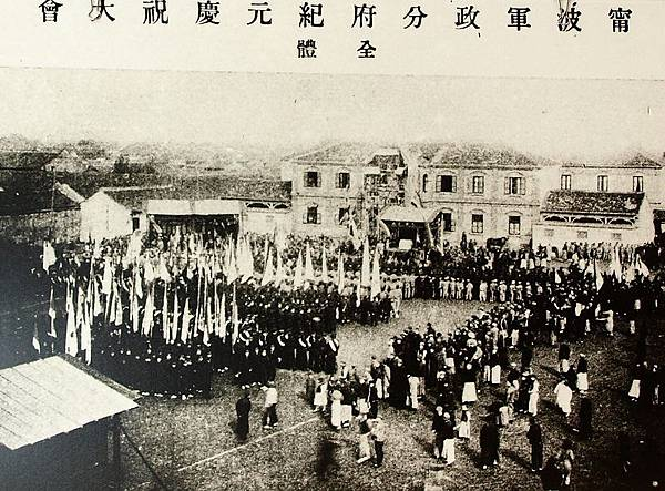 寧波軍政府紀元慶祝大會(1910年11月)。(國父紀念館/國民黨文傳會)