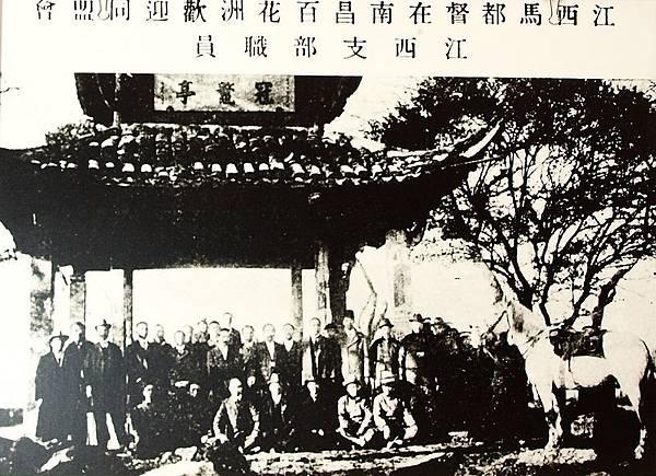 江西都督馬毓寶在南昌百花洲歡迎同盟會江西支部職員(1910年10月)。(國父紀念館/國民黨文傳會)