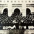 湖南光復後特別會議開幕合影(1910年9月)。(國父紀念館/國民黨文傳會)