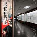 國父紀念館於文化藝廊推出「中華民國國慶特展」,展覽分為「革命行動,前仆後繼」、「碧血黃花,浩氣長存」、「武昌起義,專制解體」、「民心嚮義,各省光復」、「揮軍北上,士氣如虹」、「臨時政府成立,民國奠基」六大主題,紀念孫中山創建第一個亞洲民主共和國──中華民國國慶。(鍾元/大紀元)