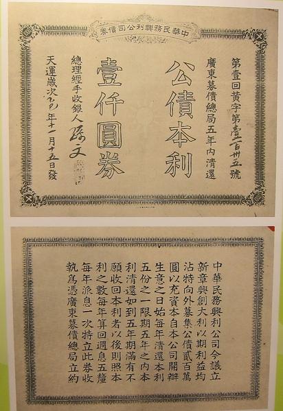 1905年國父赴安南籌款,行前在日本印製之債券─券額千元,實收250元,以中華民務興利公司名義發行。(鍾元翻攝/大紀元)