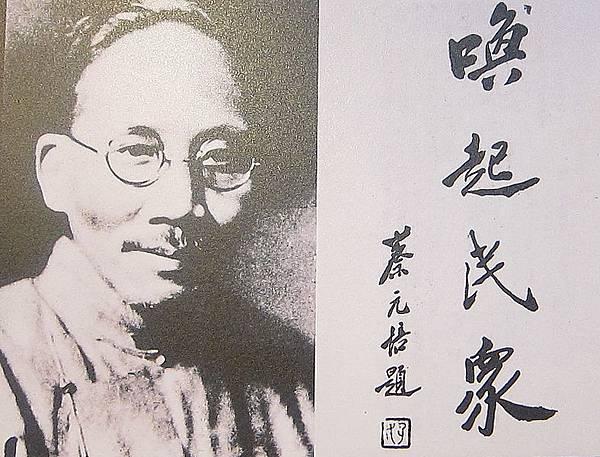1930年蔡元培為《台灣民報》題字,暗示了革命組織的方法與奮鬥的方向。(鍾元翻攝/大紀元)