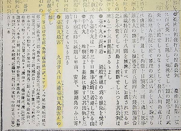 1900年3月28日,國父孫中山先生化名吳仲,從神戶搭乘台南丸來台。日人清藤平七郎、橫山孫一郎等隨行,圖為一等艙名單。(鍾元翻攝/大紀元)