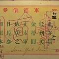 1904年在壇香山所印製之革命軍需債券,俟革命成功之日,十倍償還本息。(鍾元翻攝/大紀元)