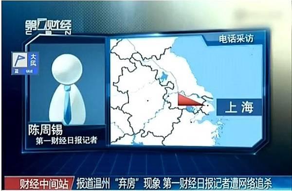溫州財經記者遭網絡追殺 律師稱中國經濟崩潰中