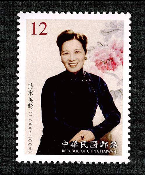 台灣中華郵政以其肖像結合畫作,規劃郵票一枚,面值新臺幣12元,12日發行。(中華郵政提供/中央社)