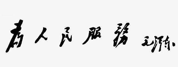 中共用來欺騙中國民眾最核心的話語已經遭到了民眾最徹底的唾棄。這說明,中共的意識形態已經徹底破產,中共在民眾中的形象完全毀滅,中共被民眾唾棄的日子也已經到來。