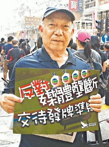 鄧伯由梁粉變為上街示威反梁,他指梁拒發牌是政治決定。