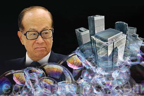 李嘉誠89.5億上海拋樓 傳交通銀行將成幕後大東家