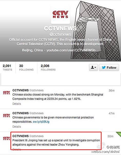 中共央視的官方推特@cctvnews發佈消息:中共主席習近平已成立一個專門的調查組調查被指控貪污的退休領導人周永康。(網絡圖片)
