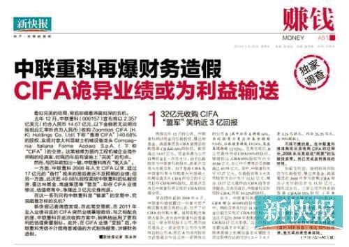 陳永洲是因為連續發表了多篇批評A、H股上市公司中聯重科的報導而遭到長沙警方跨省刑拘的。(網絡圖片)