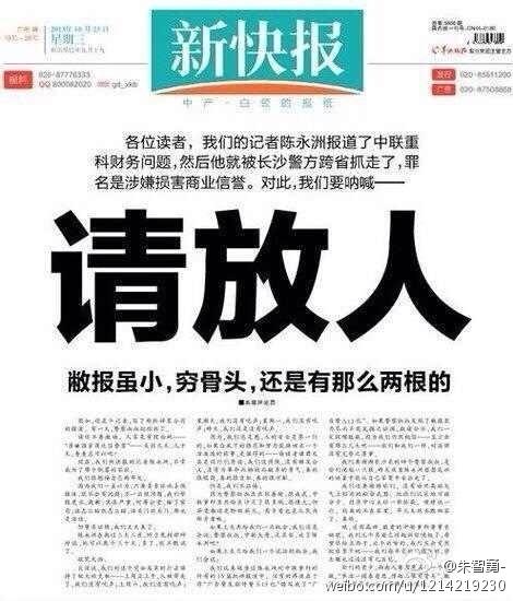 《新快報》23日頭版就記者陳永洲被跨省刑拘事件發聲明:請放人!(網絡圖片)