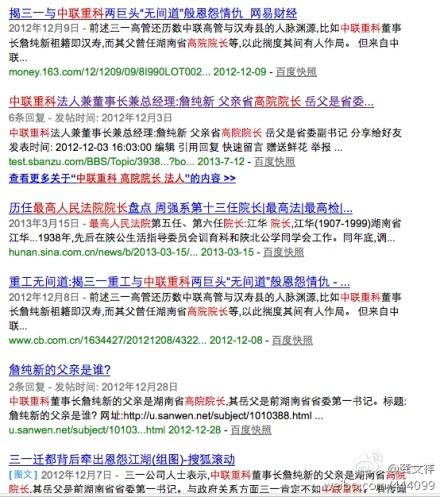 諸多網絡名人人肉搜索,據百度搜索結果顯示:(中聯重科)是一家董事長的父親是湖南省高院院長、岳父曾經是湖南省委第一書記的巨頭官商企業。(網絡截圖)