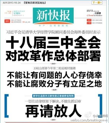 《新快報》再下戰書 媒体抗爭政法委 海內外聚焦