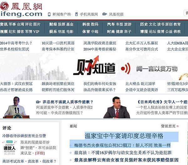 就在薄熙來二審宣判前夜,「倒薄」推手、前中共國務院總理溫家寶高調現身,被稱為「香港央視」的鳳凰網在大頭條的位置渲染溫家寶會見印度總理,這對於已經卸任的中共高官來說,屬於罕見的高規格報導。(網絡截圖)