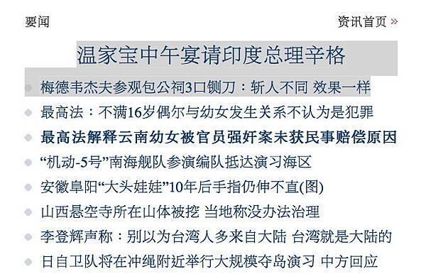 此外,頗令人玩味的是,緊跟著溫家寶的大頭條,鳳凰網的第二頭條是俄羅斯總統「梅德韋傑夫參觀包公祠3口鍘刀:斬人不同 效果一樣」(網絡截圖)