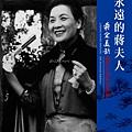 由中華民國婦女聯合會、中正文教基金會及國立中正紀念堂管理處主辦的「永遠的蔣夫人─蔣宋美齡逝世十週年紀念特展」即日起至12月8日止,展出190餘幅罕見或首見的珍貴影像及60餘件文物。(國立中正紀念堂)