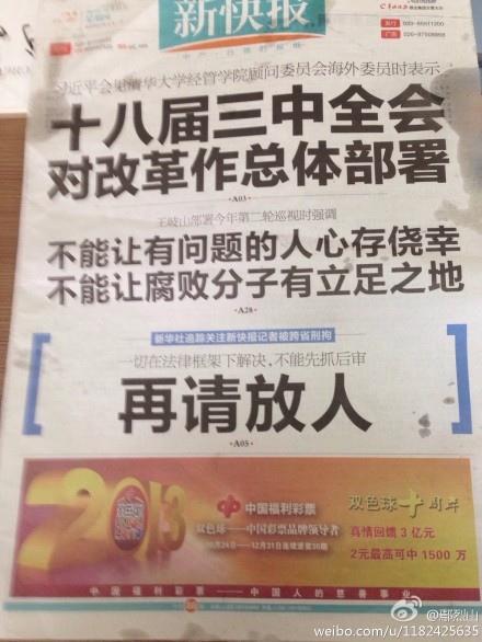 《新快報》記者陳永洲因揭發上市公司中聯重科內幕遭跨省刑拘,引爆國際輿論大震盪。同時,中宣部  、中紀委以及中共官方喉舌紛紛介入,凸顯中共分崩離析延燒地方。