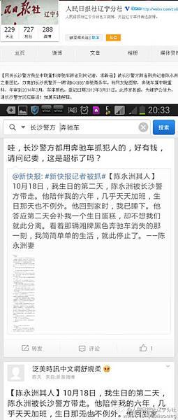 湖南政法系統的官二、三代聚集中聯重科