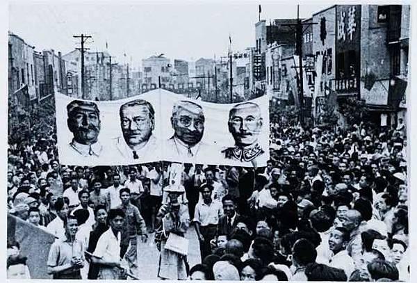 1945年重慶各界舉行慶祝抗戰勝利大遊行。(紀念抗日戰爭勝利暨臺灣光復65週年特展專輯)